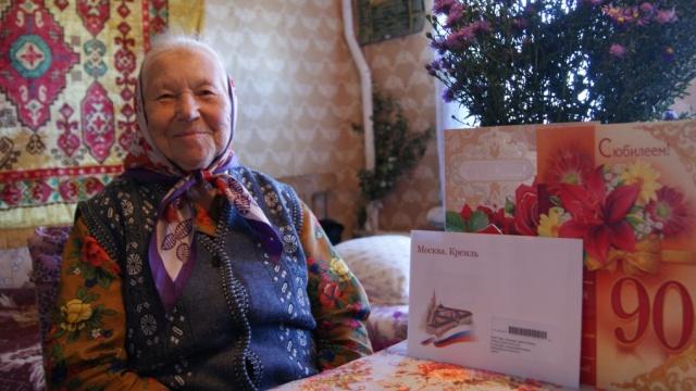 Юбилей! 90 лет жительнице Аньковского сельского поселения Ерастовой Зинаиде Дмитриевне!