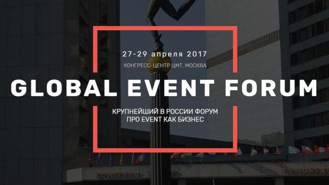 Команда Pro-Vision на Global Event Forum-2017: требования клиентов растут