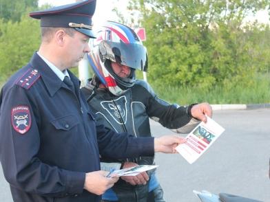 «Внимание – мотоциклист!»