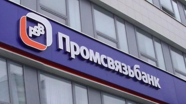 Промсвязьбанк подтвердил свой статус как системно значимый