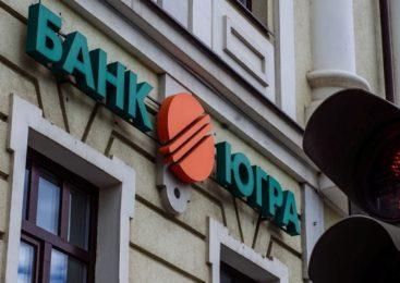 Союз вкладчиков рассказал как ЦБ лишал банк «Югра» лицензии