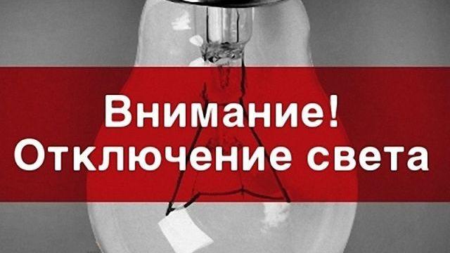 В Иванове произошло отключение электроэнергии