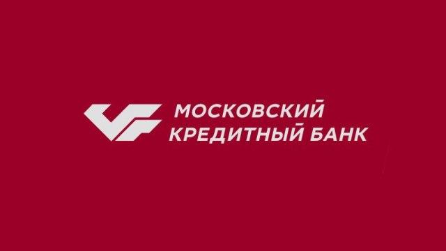 В Московском кредитном банке снижены процентные ставки по потребительскому кредиту