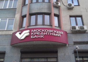 Работа всех систем и отделений «Московского кредитного банка» восстановлена