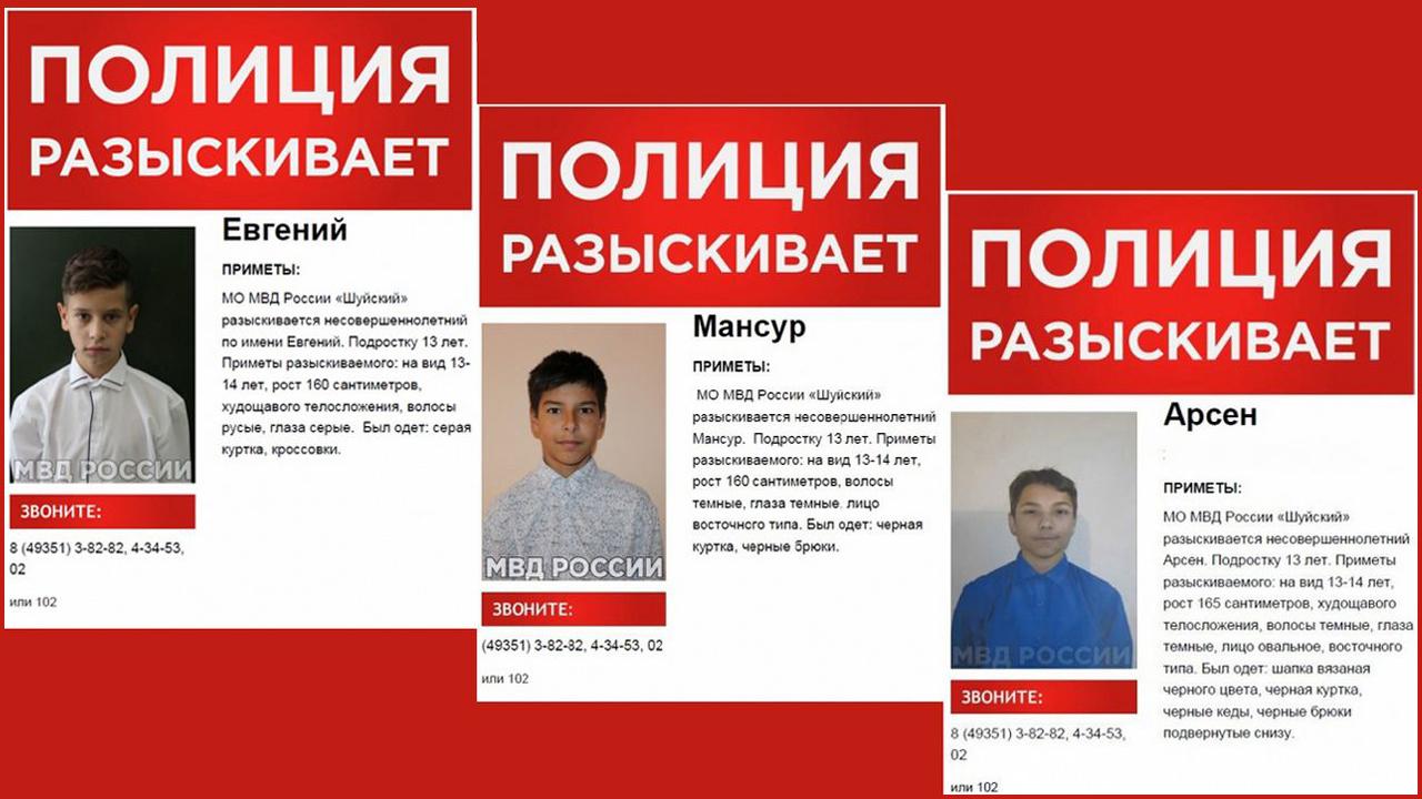 Полиция Иванова разыскивает троих детей