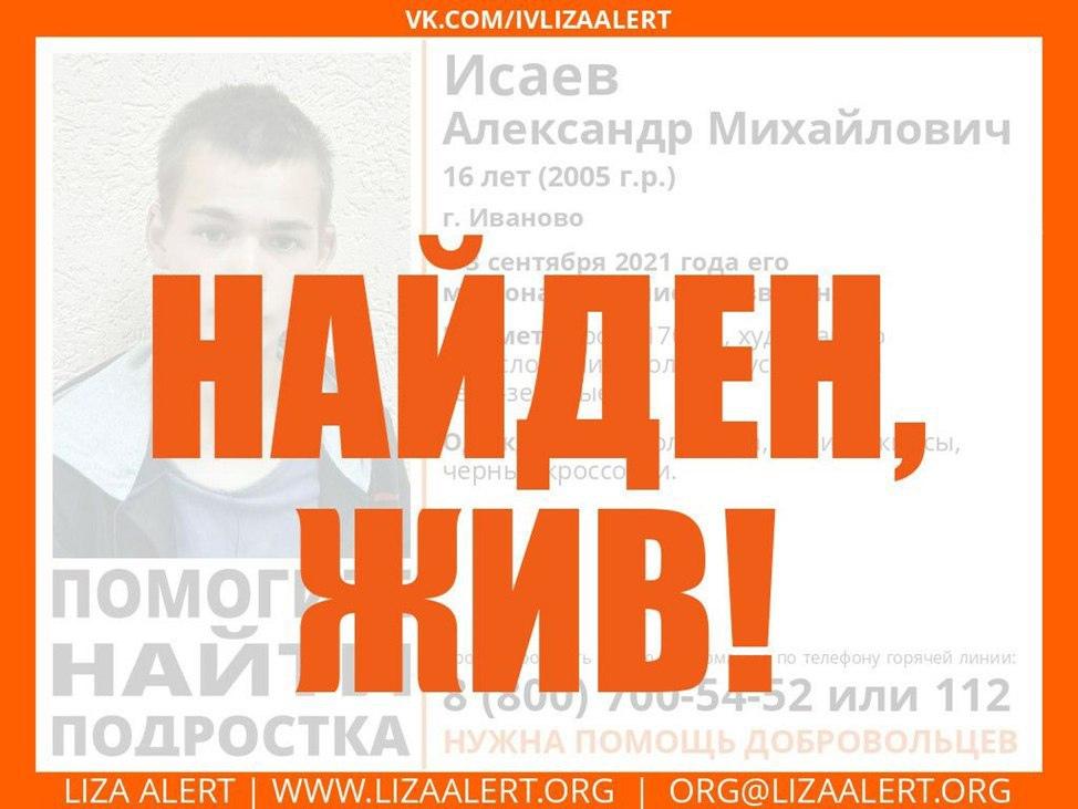 В Иванове с 3 сентября разыскивается 16-летний подросток.