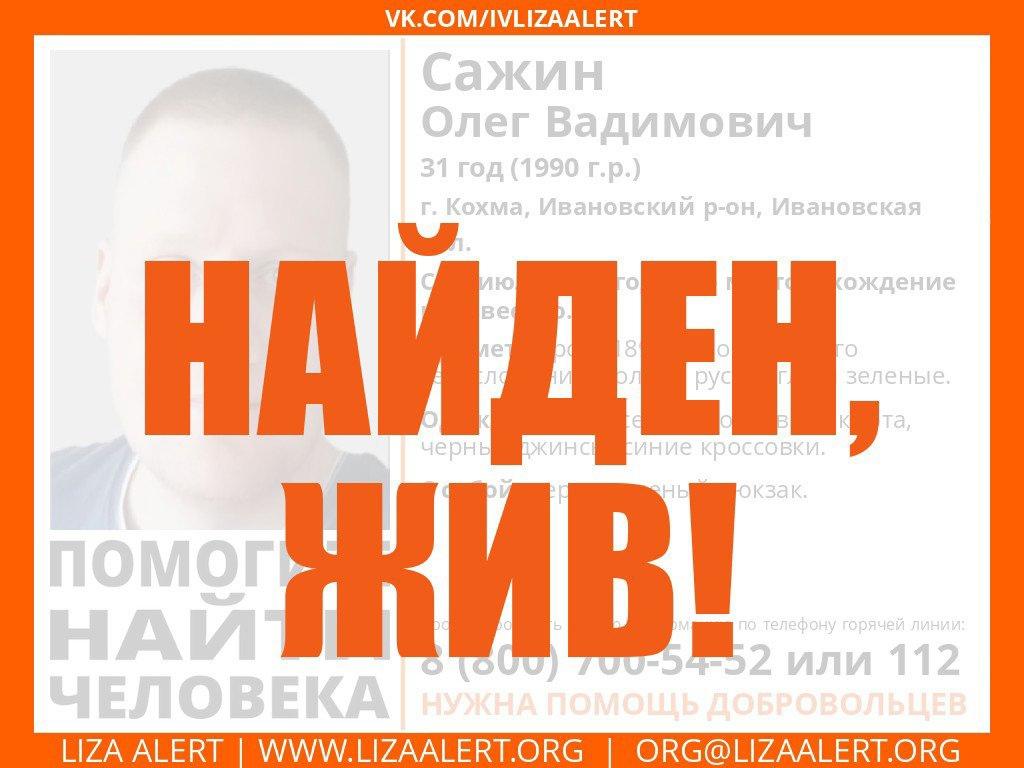 С 28 июля в Ивановской области разыскивают зеленоглазого мужчину