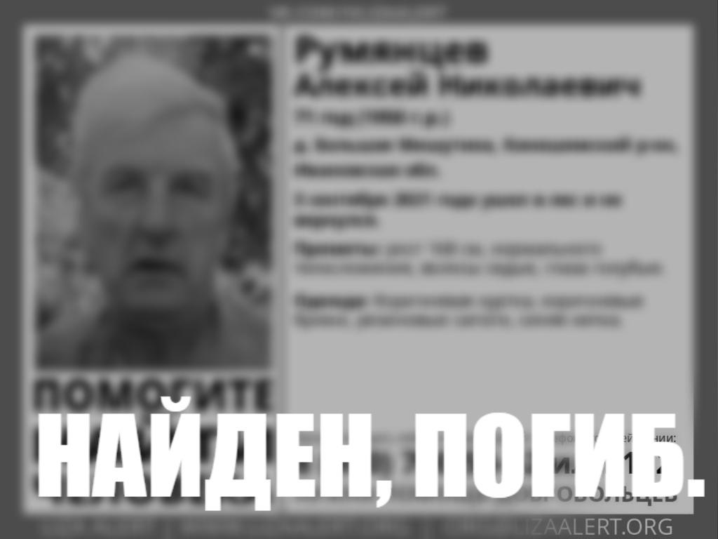 71-летний пенсионер пропал в Ивановской области 3 сентября