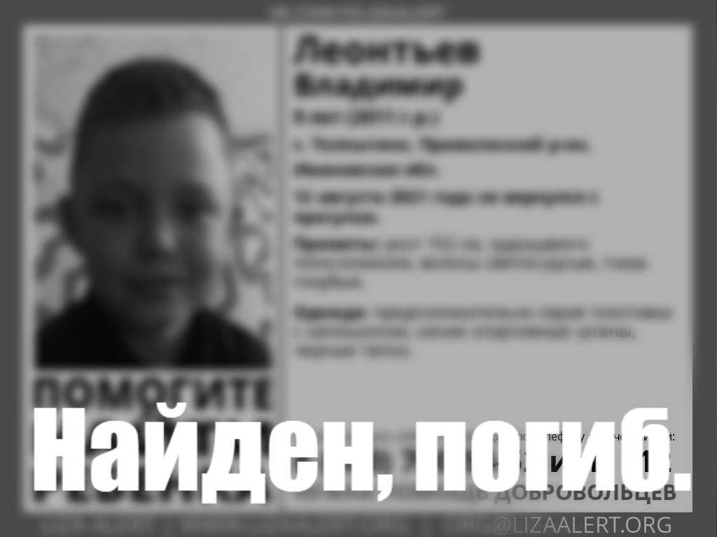 Внимание: в Ивановской области ушел и не вернулся с прогулки 9-летний мальчик