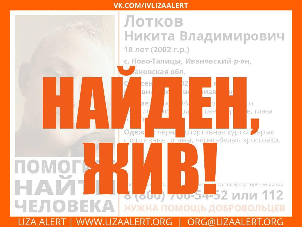 В Ивановской области пропал 18-летний подросток