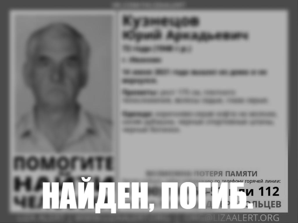 В Иванове без вести пропал 72-летний мужчина